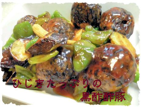 ひじき黒酢酢豚