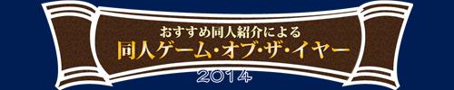 どげざ2014