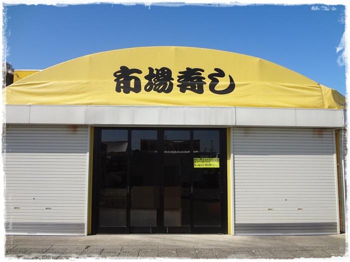 那珂湊おさかな市場DSC05302