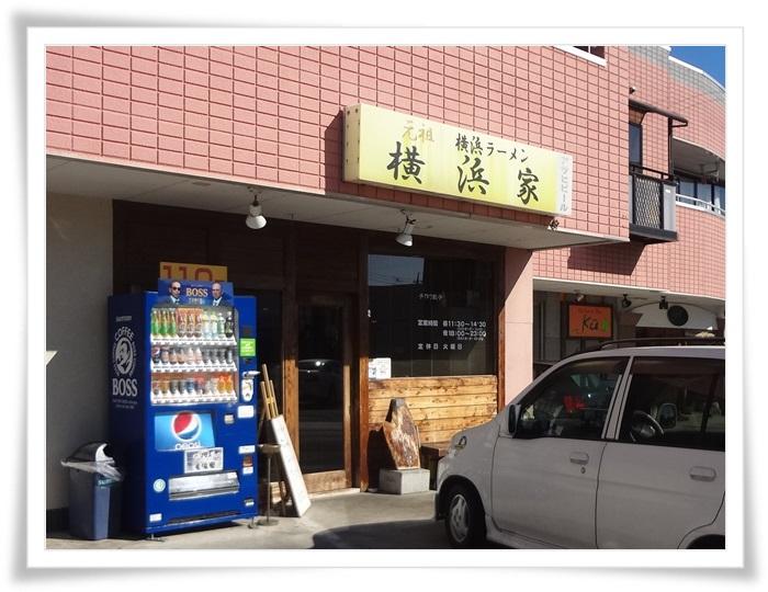 横浜家DSC05323