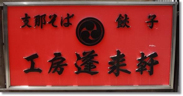蓬来軒DSC02072