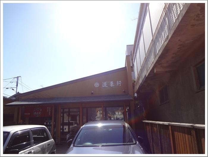 蓬来軒 本店DSC05358