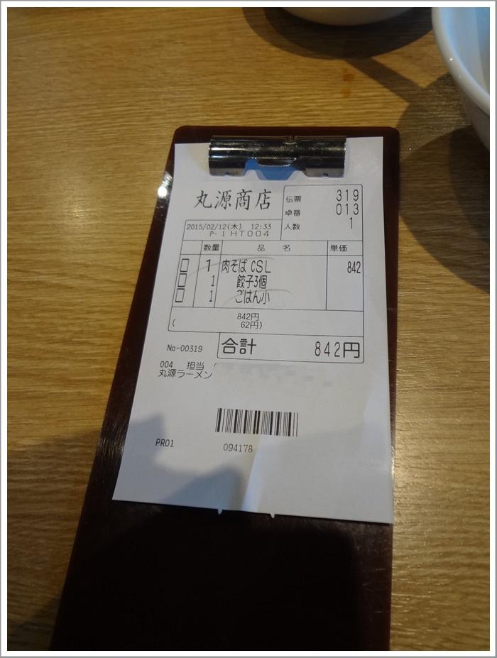 丸源ラーメンDSC05373