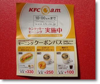 KFC DSC05423