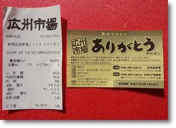 広州市場DSC05424