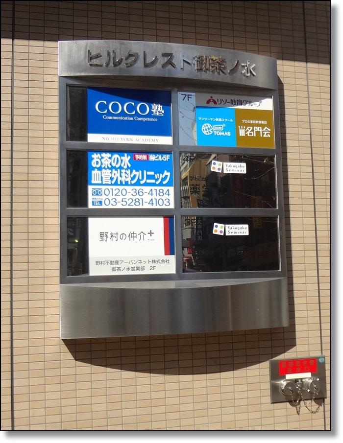 お茶ノ水血管外科DSC05452