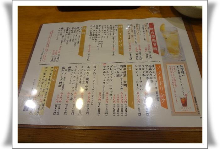 一軒め酒場神田DSC05469
