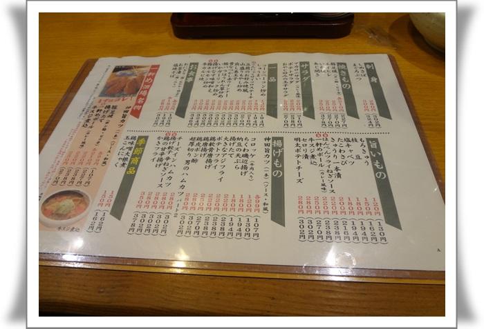 一軒め酒場神田DSC05471