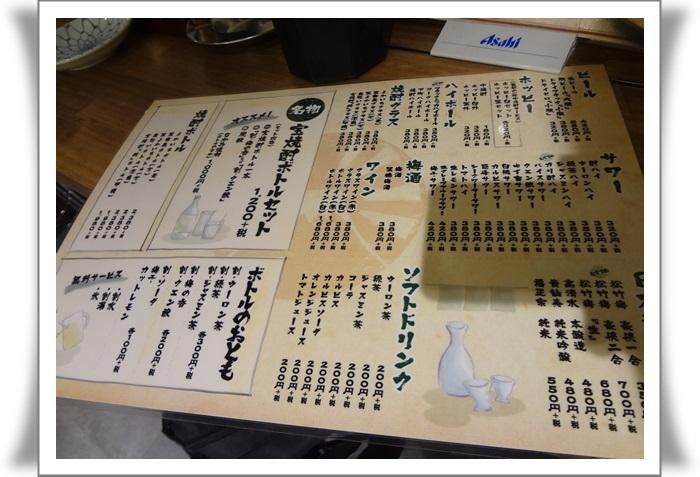 アカマル屋新宿DSC05475