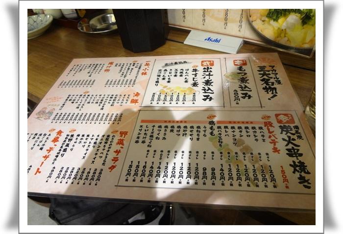 アカマル屋新宿DSC05473