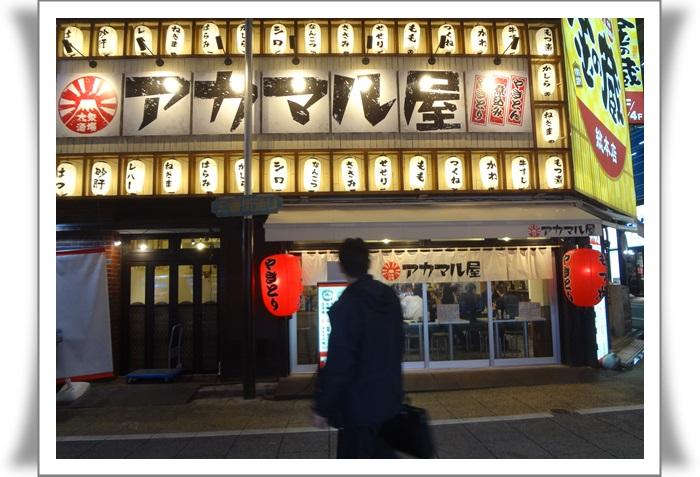 アカマル屋新宿DSC05479
