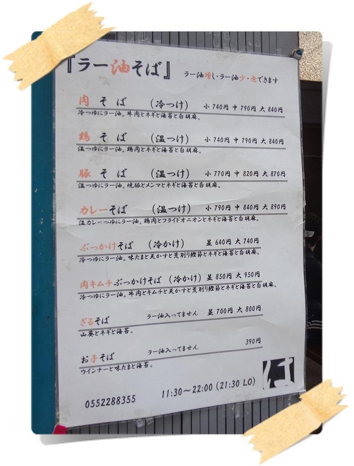 麺 は組DSC05503