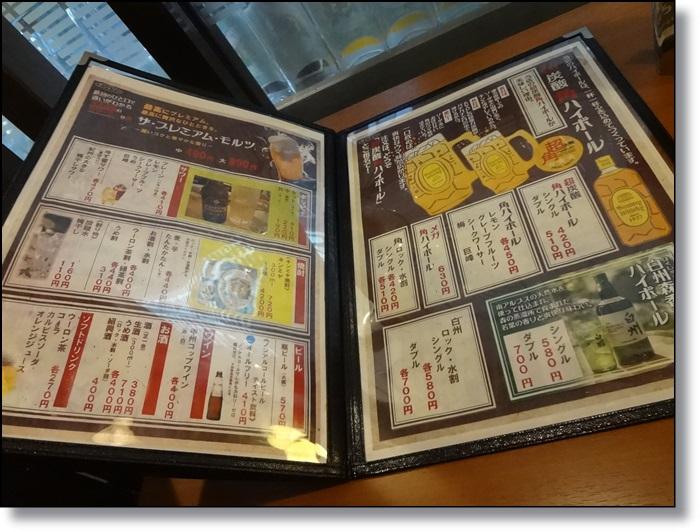 駅前屋DSC05520