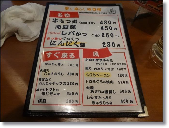 駅前屋DSC05523