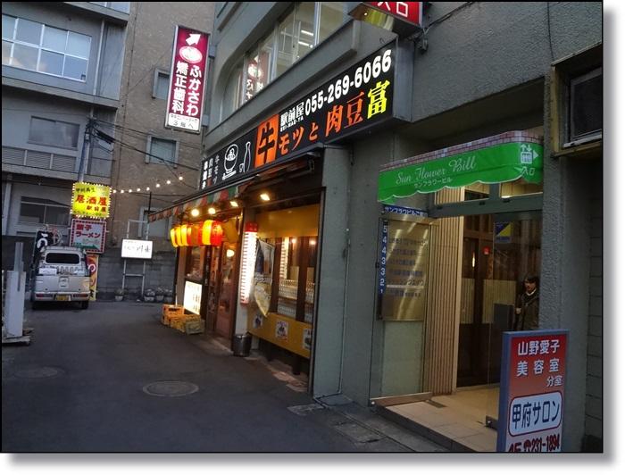 駅前屋DSC05531