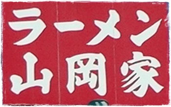 山岡家DSC05580