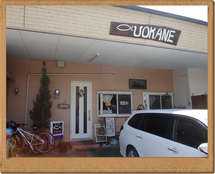 UOKANE DSC05632