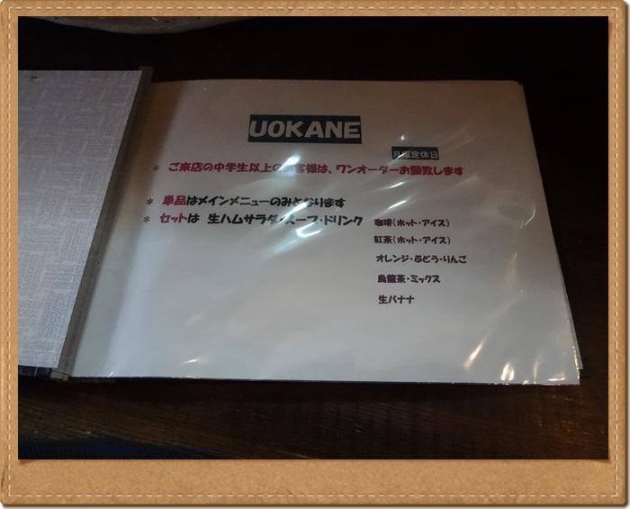 UOKANE DSC05633