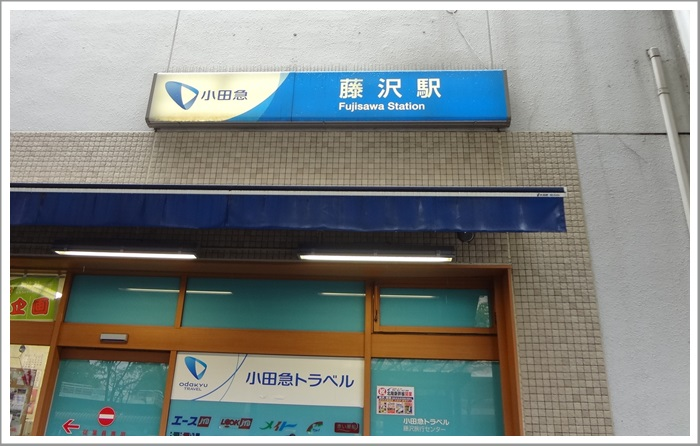 藤沢DSC05679