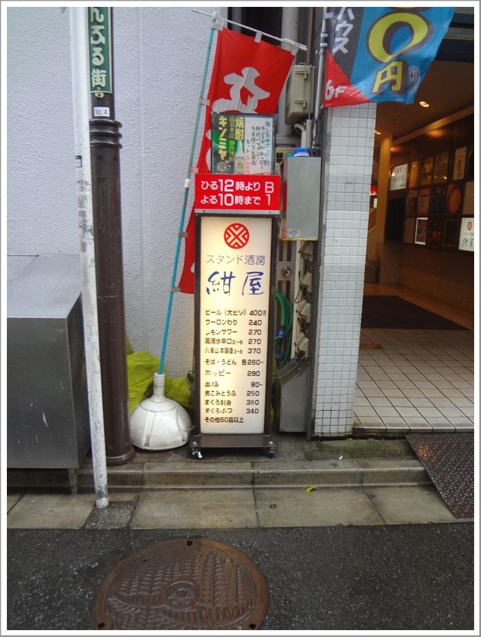紺屋DSC05681