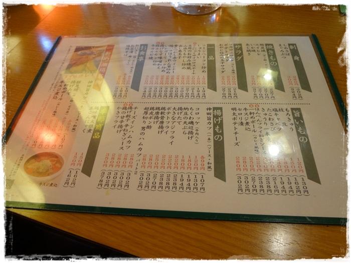 一軒め酒場DSC05699