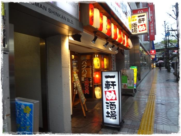 一軒め酒場DSC05704