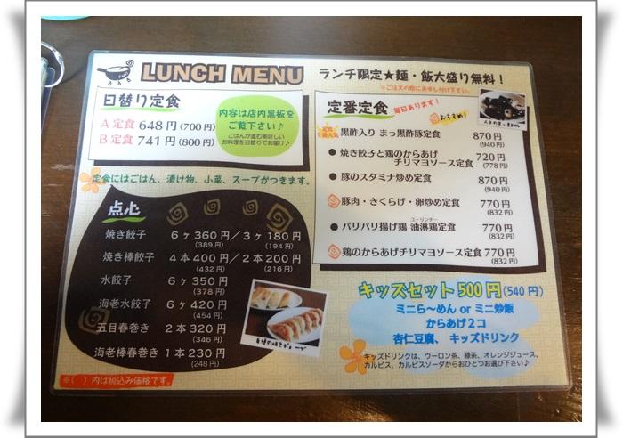 加納食堂本店DSC05729