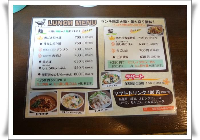 加納食堂本店DSC05731