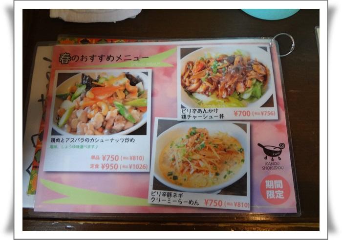 加納食堂本店DSC05732