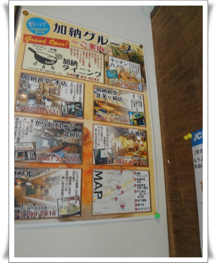 加納食堂本店DSC05733