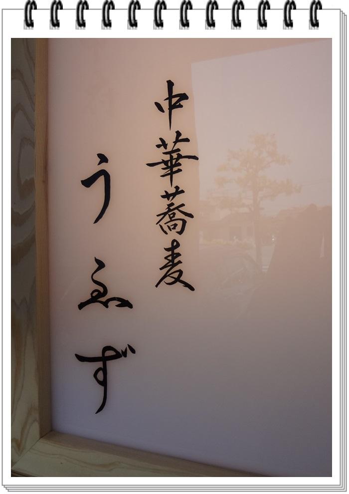 中華蕎麦うゑずDSC05754