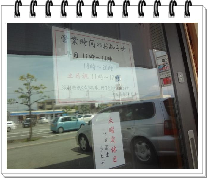 中華蕎麦うゑずDSC05756