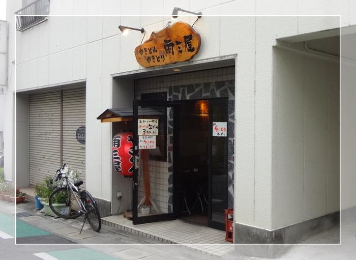 雨三屋DSC05784