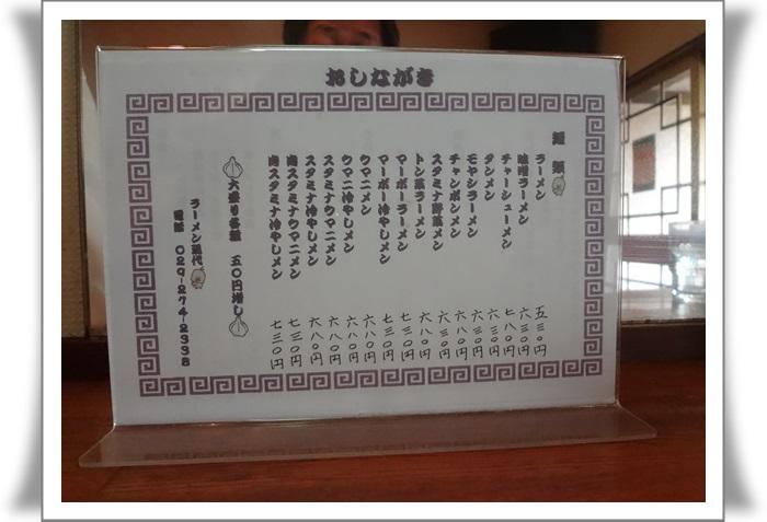ラーメン現代DSC03689