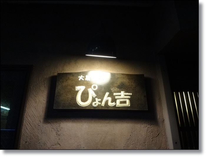 ぴょん吉DSC05879
