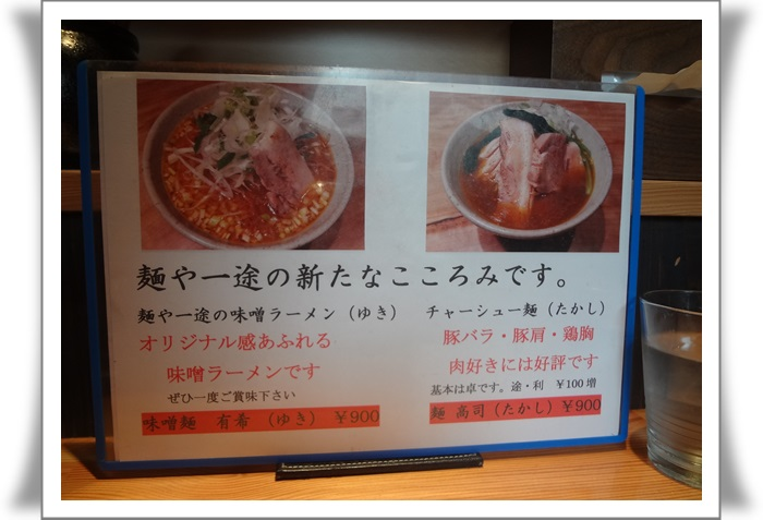 麺や一途DSC05894