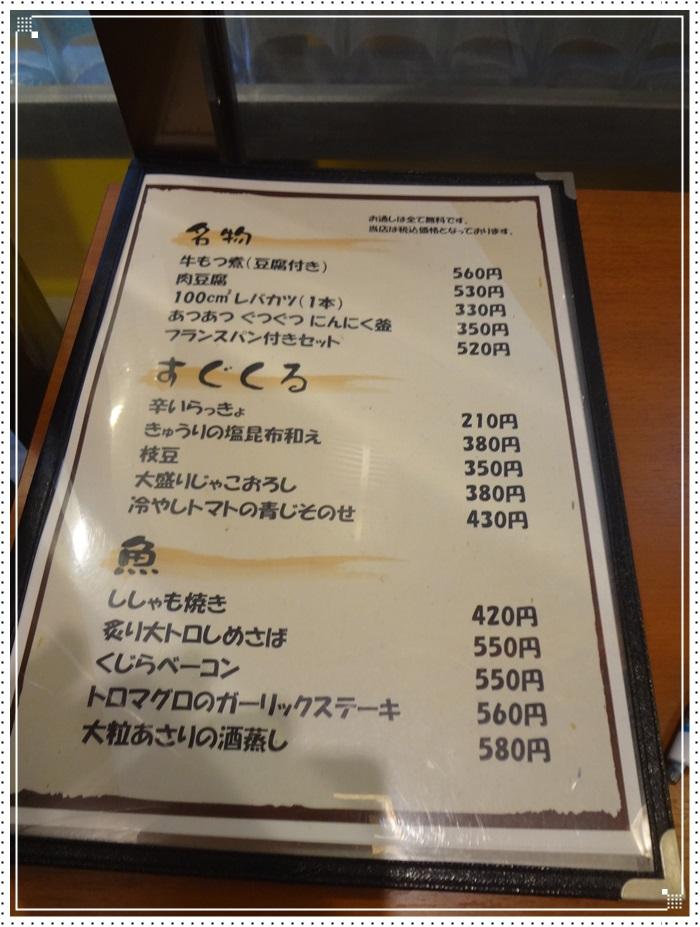 駅前屋DSC05914