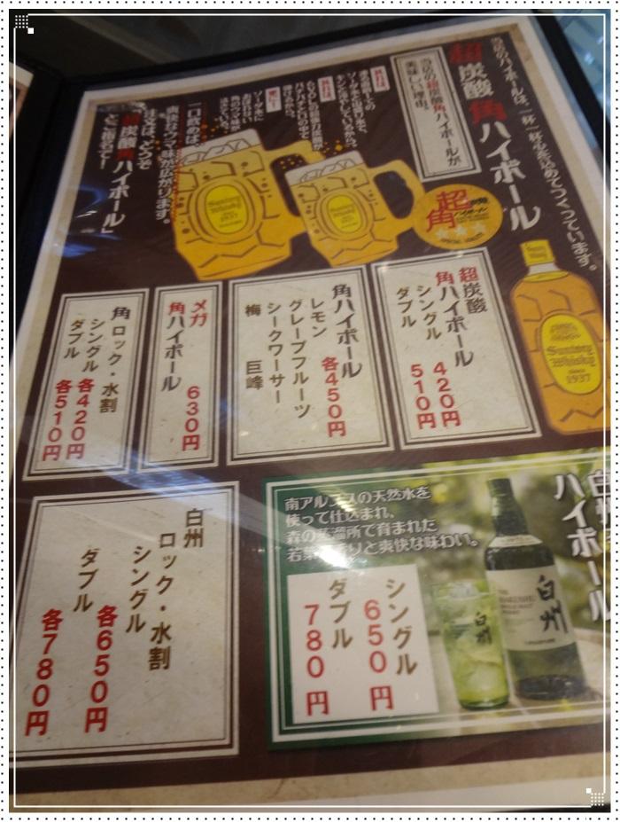 駅前屋DSC05916