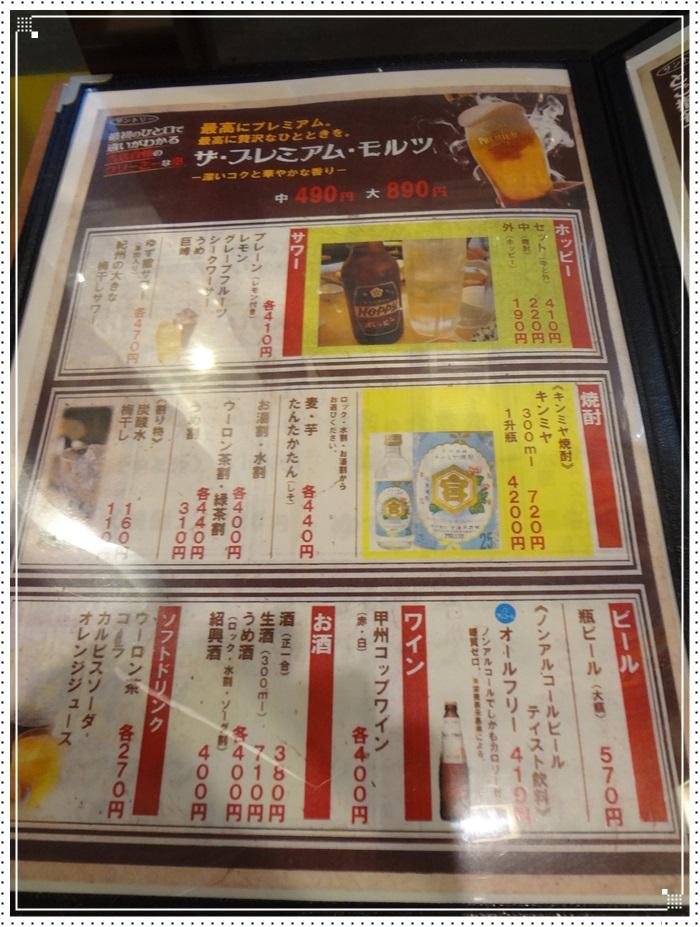 駅前屋DSC05915