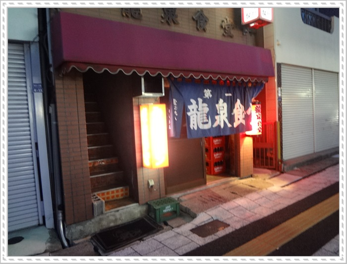 龍泉食堂DSC05922
