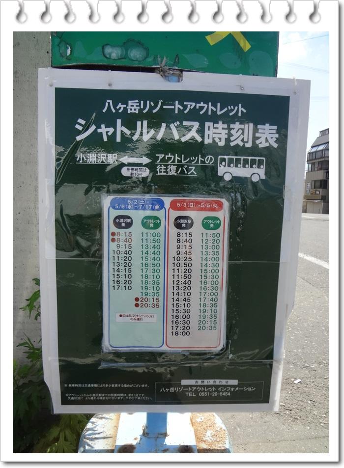 小淵沢DSC05947