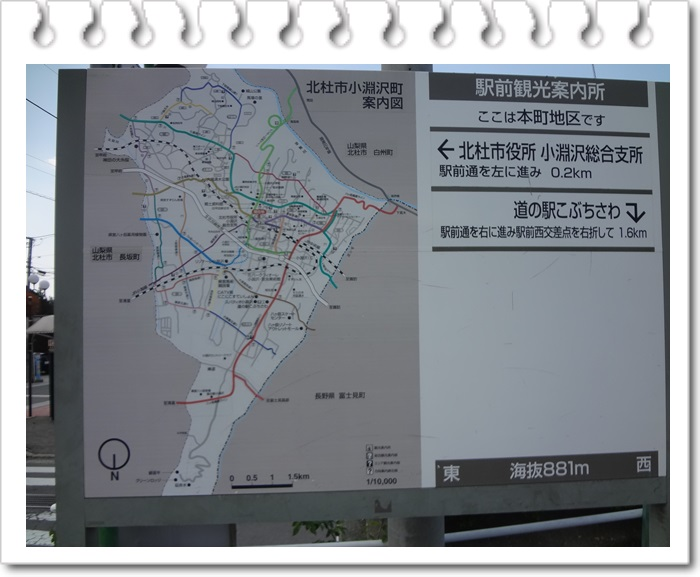 小淵沢DSC05949