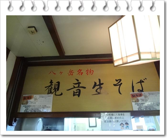 小淵沢DSC05968