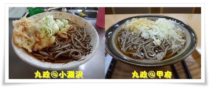 小淵沢DSC05969-horz