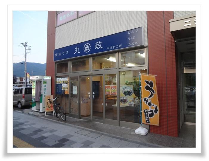 駅前そば丸政DSC05979