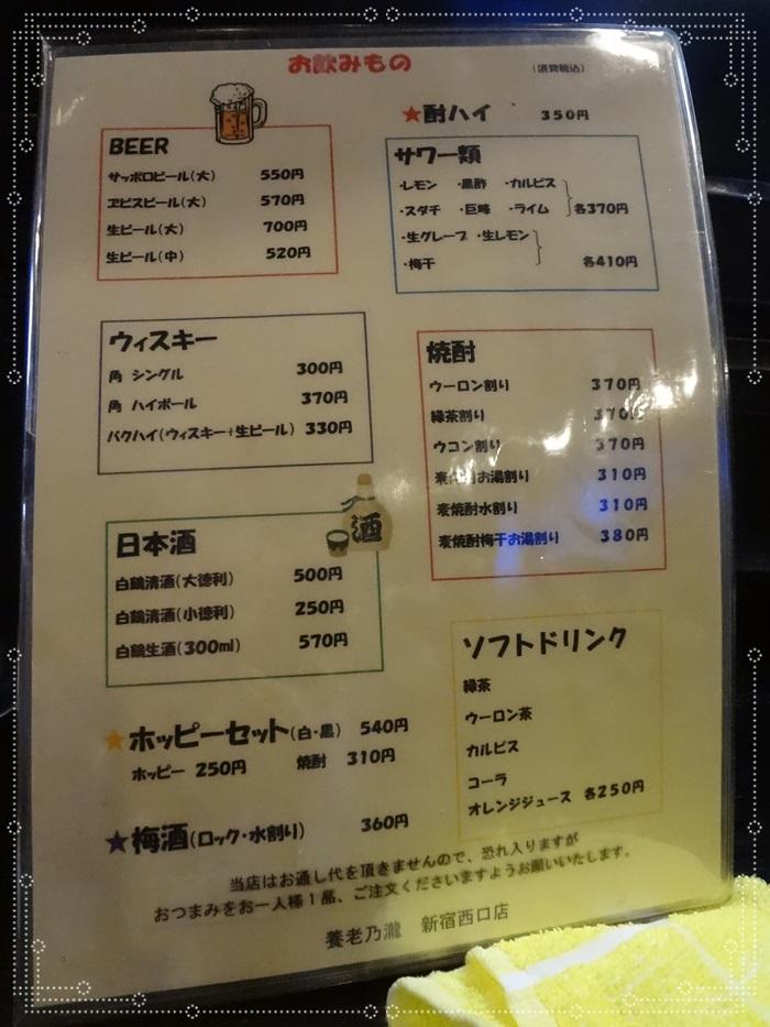 養老乃瀧DSC06016