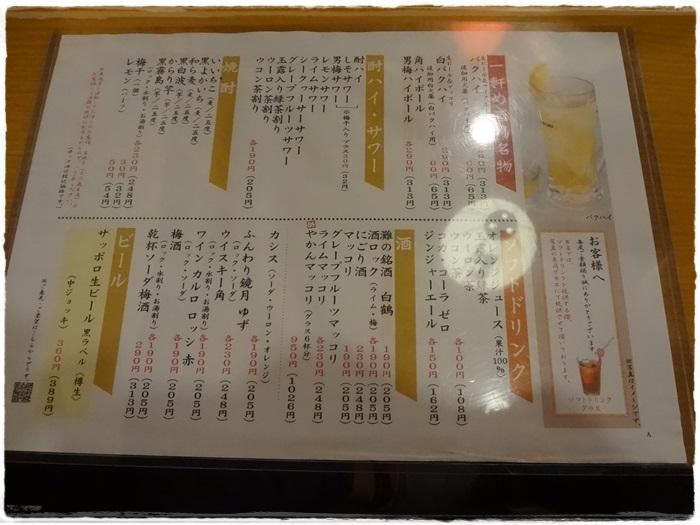 一軒め酒場DSC06022