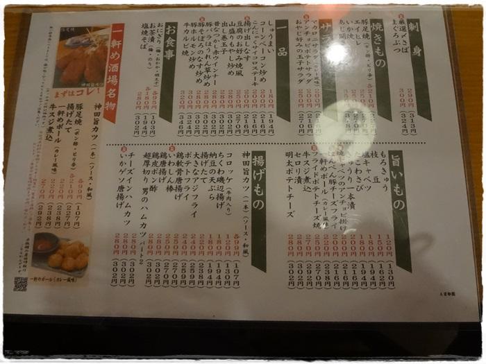 一軒め酒場DSC06023