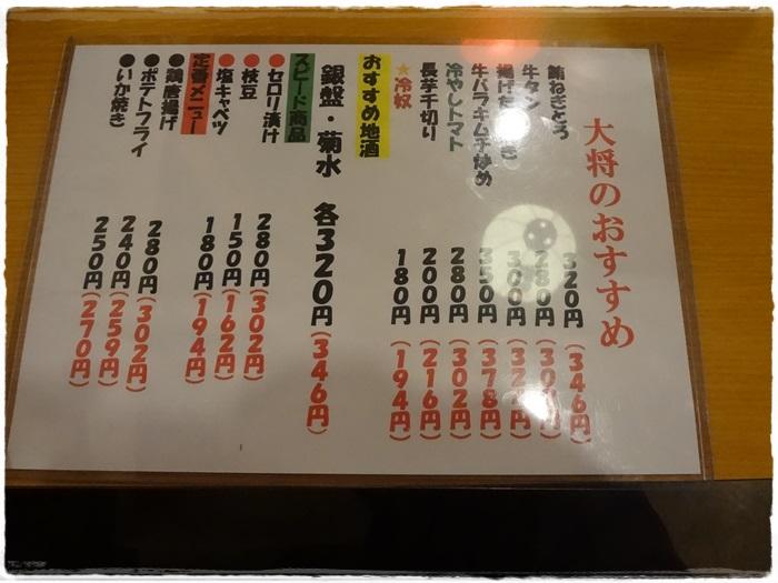一軒め酒場DSC06024
