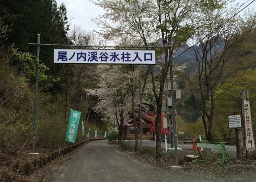 尾ノ内渓谷